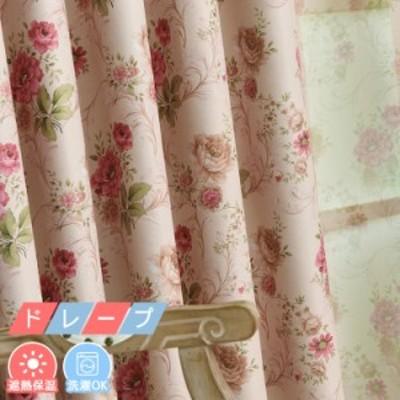 オーダーカーテン 幅60~100cmx丈60~100cm カーテン 北欧 花柄 遮光裏地付き可 オーダー おしゃれ ピンク ブルー リビング UV 可愛い 送