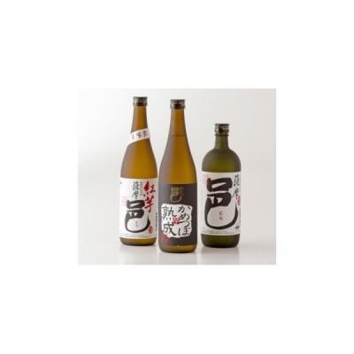 曽於市 ふるさと納税 岩川醸造 薩摩邑シリーズ飲みくらべ3本セット