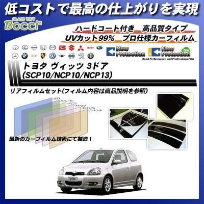 トヨタ ヴィッツ 3ドア (SCP10/NCP10/NCP13) ニュープロテクション カット済みカーフィルム リアセット