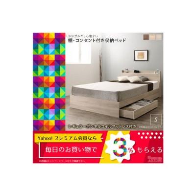 ベッドフレーム 収納ベッド シングル マットレス付き 棚コンセント 収納付き ベッド レギュラーボンネルコイルマットレス付き シングル 5000466567