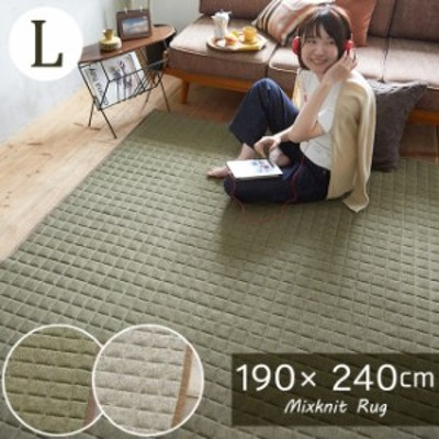 【ラグ】 ミックスニット 約190×240cm  キルティングラグ 床暖房対応 丸洗いOK 洗濯機可 お手入れ簡単