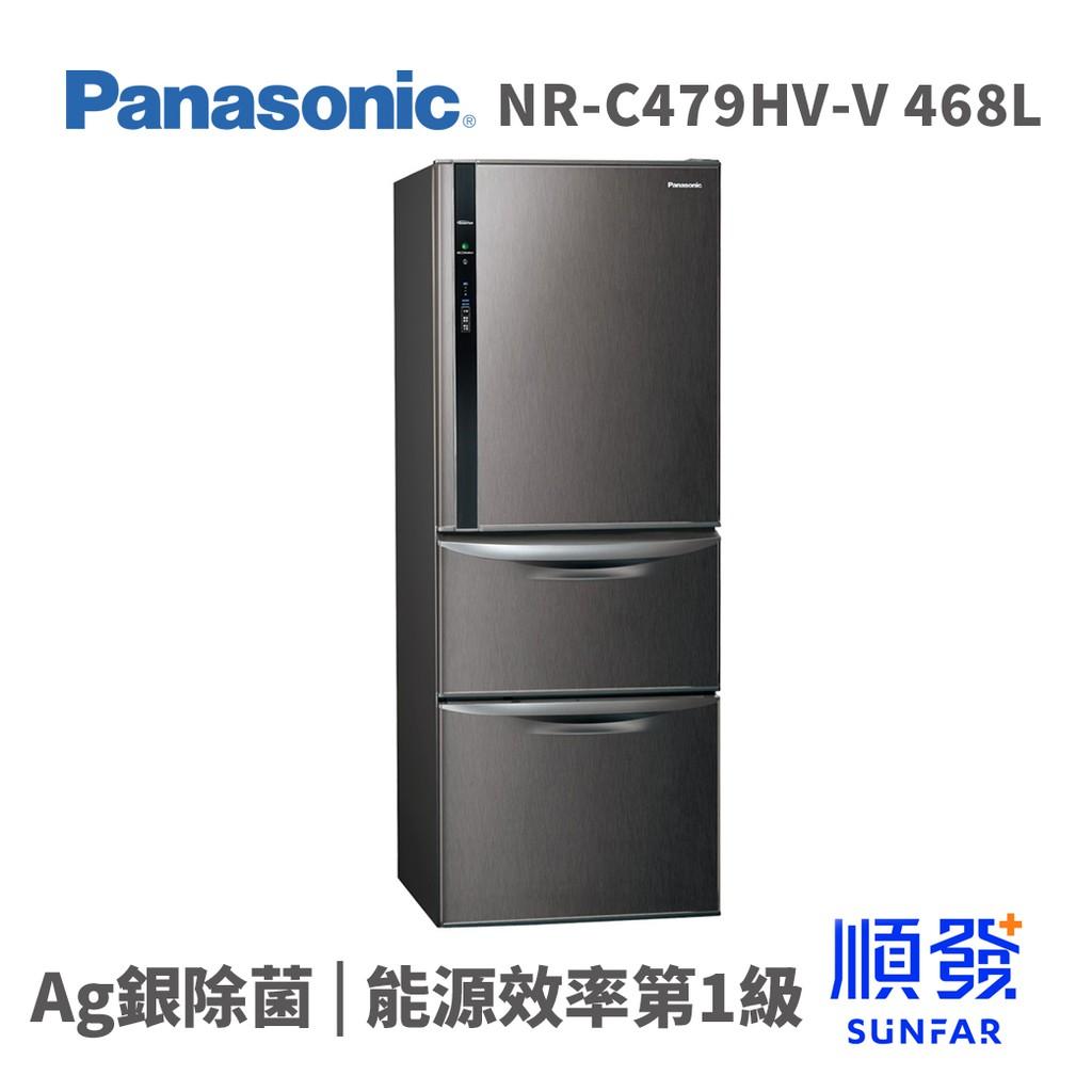 Panasonic 國際牌 NR-C479HV-V 468L 三門冰箱 變頻 絲紋黑色 12期0利率