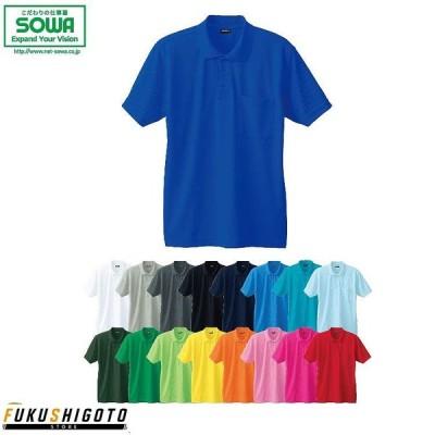 SOWA 50397 半袖ポロシャツ(胸ポケット有) SS-3L 【オールシーズン対応作業服 作業着 桑和 ソーワ】