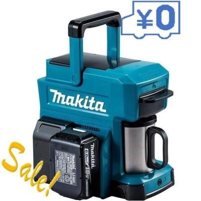 【3個セット】 マキタ 充電式コーヒーメーカー 青 CM501DZ [CM501DZ] 15倍ポイント