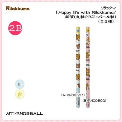 San-X リラックマ「Happy life with Rilakkuma/鉛筆(丸軸2B芯・パール軸)(全2種)」
