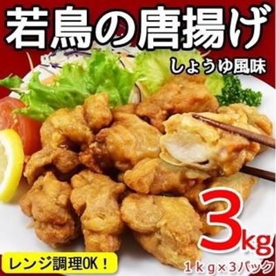 【3kg(1kgずつ小分け)】若鶏のもも唐揚げ