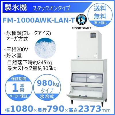 製氷機 業務用 ホシザキ FM-1000AWK-LAN-T フレークアイス 水冷式