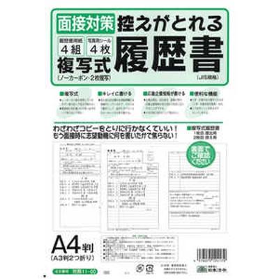 日本法令 労務 1150