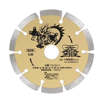 TENRYU ダイヤモンドカッタ金龍125 T5-GSG-S セキザイ 2枚入 先端 工具 研削 研磨 切断