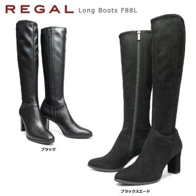 リーガル ブーツ レディース 靴 F88L ロング ストレッチ 合皮 生地 本革 黒 ブラック 日本製