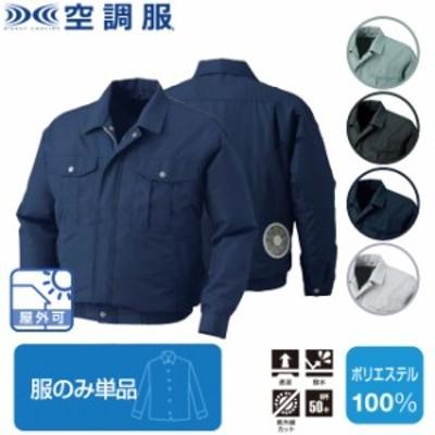 【空調服TM】ポリエステル製長袖ワークブルゾン(服のみ単品)品番KU90540 |  ファン 涼しい パーツ ベスト バッテリー ハーネス 綿 袖