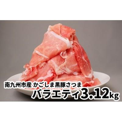 080-06 南九州市産かごしま黒豚さつまバラエティ3.12kg