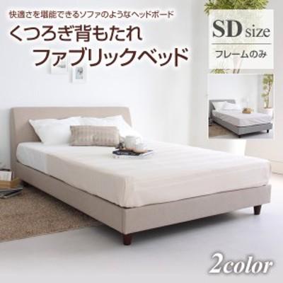 くつろぎ背もたれ ファブリックベッド セミダブルサイズ フレームのみ ソファベッドの様にくつろげる!布張りベッド カラー