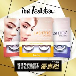 LASHTOC 韓國免膠水重複黏貼假睫毛(3入組)