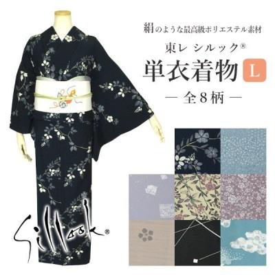 洗える着物 着物 東レシルック 単衣 仕立て上がり 小紋 Lサイズ  全8柄