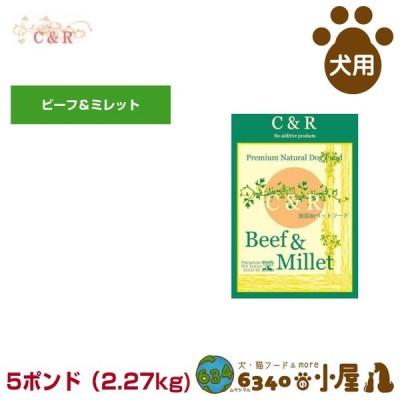 C&R 犬用 ビーフ&ミレット 5ポンド(2.27kg) (成犬用 高齢犬用 ドライフード ドッグフード ペットフード SGJプロダクツ)