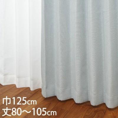 カーテン 遮光カーテン   カーテン ドレープ ブルー 形状記憶 遮光1級 ウォッシャブル 防炎 巾125×丈80〜105cm TDOS7015 KEYUCA ケユカ