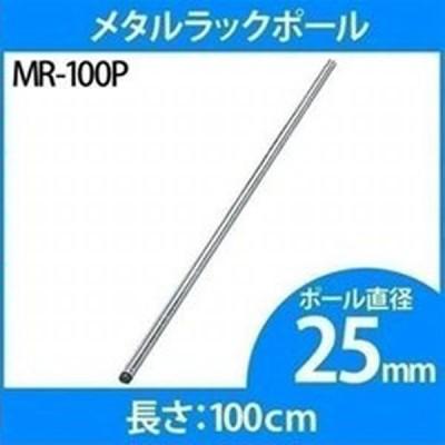 スチールラック 4本セット メタルラック ポール 25mm MR-100P アイリスオーヤマ (D)
