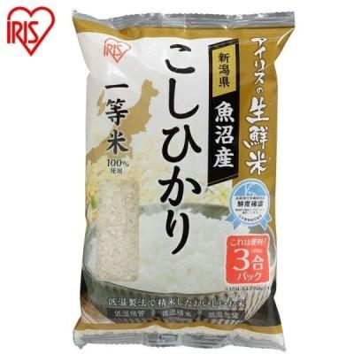 米  生鮮米 一人暮らし お米 コシヒカリ 新潟県 魚沼産 3合パック  アイリスオーヤマ