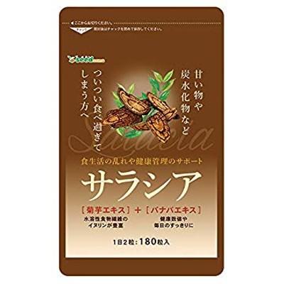サラシア (約3ヶ月分 / 180粒) 菊芋エキス バナバエキス 配合 サプリメント