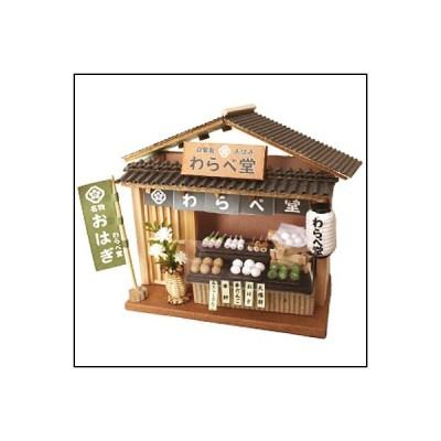 手作り「ハウス工作キット」 和菓子屋【ドールハウス・ミニチュア】