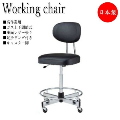 製図・オペレーター・カウンター用チェア ワークチェア オフィスチェア 作業椅子 スツール キャスター脚 レバー操作 ガス上下調節式 背ロッキング NO-0978
