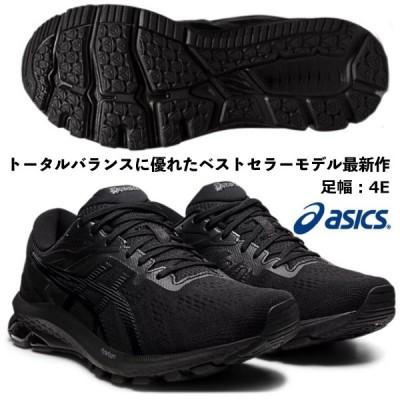 アシックス ASICS/メンズ ランニングシューズ/GT-1000 10/1011A999 006/ブラック×ブラック/足幅:エクストラワイド 4E/2021年2月発売 最新モデル