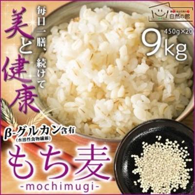 もち麦 館のもち麦 9kg (450g×20) 雑穀 雑穀米 大麦 送料無料 米 お米 もちむぎ 非常食 保存食