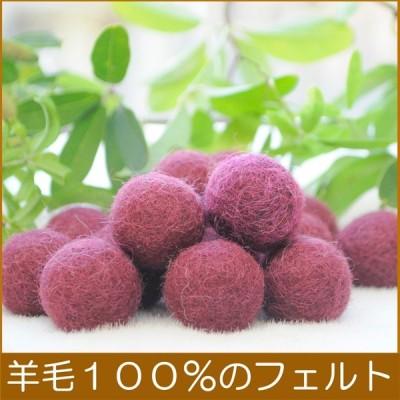 フェルトボール レッドブラウン サイズ: 2.0〜2.2cm 羊毛100% 手芸用品