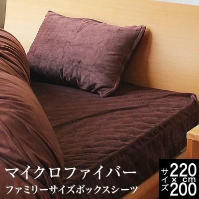 ボックスシーツ 220cm幅 ファミリーサイズ マイクロファイバー シングル+セミダブル 220×200×30cm あったか 冬用 シーツ 暖かい