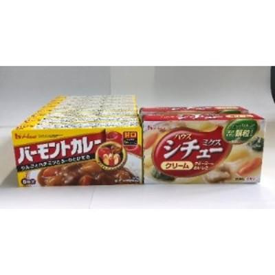 ハウス食品カレー・シチュー小箱詰め合わせF【1237626】