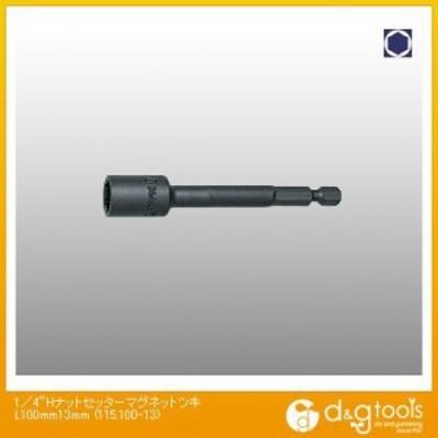 コーケン 1/4Hナットセッターマグネット付 L100mm 13mm 115.100-13