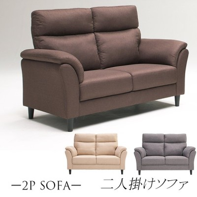 2人掛けソファー おしゃれ ソファ 2人掛け 北欧 2人掛けソファ ソファー sofa 肘あり 二人掛け 2人用 2人 幅140cm 三人用 ファブリック 布