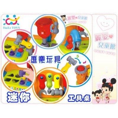 麗嬰兒童玩具館~匯樂玩具-Q版多功能修理工具台-精緻家家酒工作桌含配對遊戲