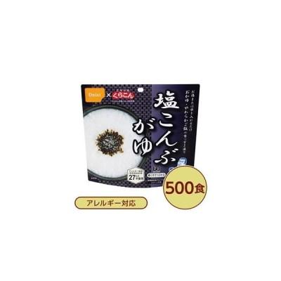 ds-2201819 【尾西食品】 アルファ米/保存食 【塩こんぶがゆ 500個セット】 スプーン付き 日本製