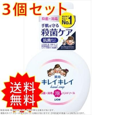 3個セット キレイキレイ 薬用泡ハンドソープ ポンプ250ml ライオン ハンドソープ まとめ買い 通常送料無料