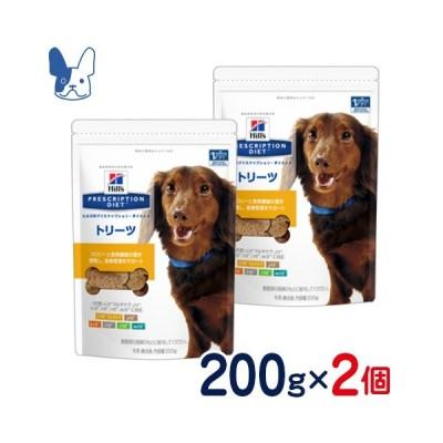 食事療法食 ヒルズ 犬用 トリーツ 200g 2袋セット