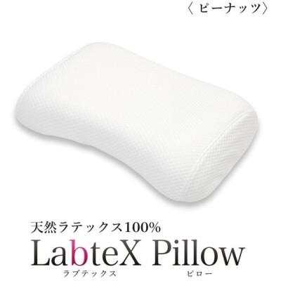 枕 LabteX 天然 ラテックス まくら ピーナッツタイプ 専用カバー付き 抗菌  肩こり ストレートネック 首枕