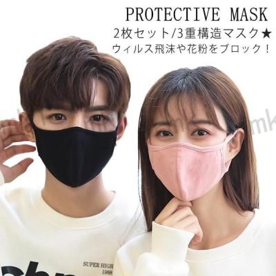 2枚セットマスクインフルエンザ対策洗えるマスク大人用ウィルス飛沫予防対策ウイルス対策花粉対策布マスク風邪かぜ花粉予防イン