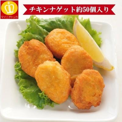 チキンナゲット たっぷり1キロ 約50個入り 冷凍食品 業務用 名産 特産品 ギフト 大阪 お弁当 時短