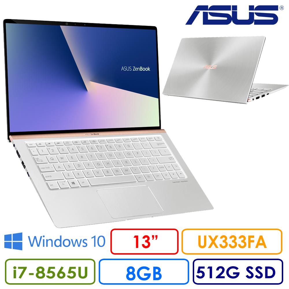 ◆快速到貨◆ASUS ZenBook UX333FA-0122S8565U 13吋輕薄極窄邊框筆電 (I7-8565U/8G/512GSSD/冰柱銀)