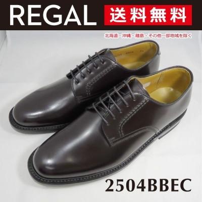 リーガル プレーントゥ メンズ ビジネス 2504BB EC キングサイズ ブラウン REGAL