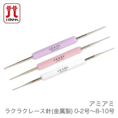 レース針 編み針 / Hamanaka(ハマナカ) アミアミ ラクラクレース針 (金属製) 0-2号〜8-10号