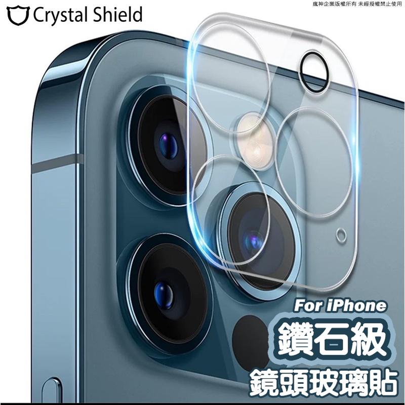 鑽石級3D一體式玻璃鏡頭蓋 iPhone12 11系列 鋼化玻璃 鏡頭貼 鏡頭保護貼 適用於 12 11 Pro Max