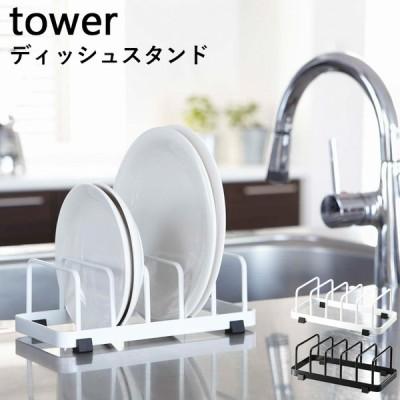 山崎実業 【 ディッシュスタンド タワー 】 tower ディッシュラック 食器立て 縦置き 整理整頓 YAMAZAKI
