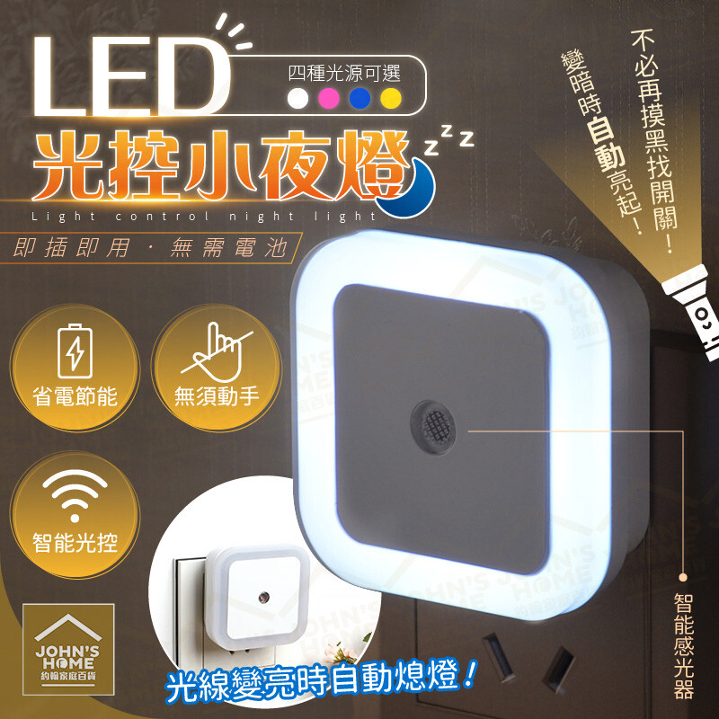 led光控小夜燈 省電節能感應光控燈 感應燈 壁燈 走廊燈 床頭燈 樓梯燈 4色可選