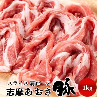 志摩あおさ豚 スライス 肩ロース 1kg 三重県産 伊勢志摩 豚肉 通販 人気 ギフト