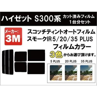 断熱 3M スコッチティント スモークIR 5/20/35PLUS ハイゼット S300系 車種別 カット済み カーフィルム