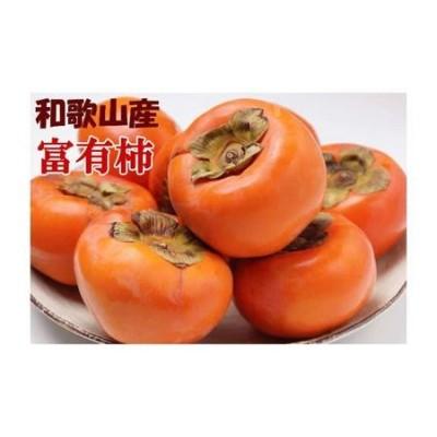 [甘柿の王様]和歌山産富有柿約7.5kgサイズおまかせ 【和歌山厳選館】