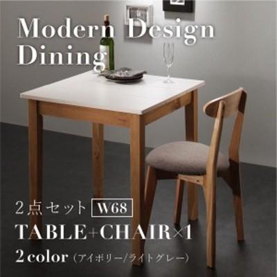 ダイニングテーブルセット 1人用 おしゃれ 2点セット(テーブル幅68+チェア) モダン ホワイト×ナチュラル